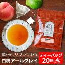 紅茶 ティーバッグ 20個入 お徳用パック 白桃アールグレイ / アールグレー / フレーバーティー