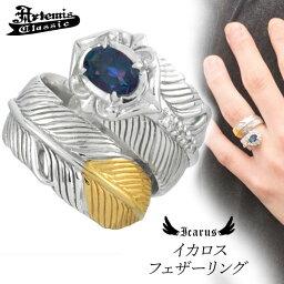 【 ArtemisClassic アルテミスクラシック 】メンズリング リング メンズ 指輪 ブランド シルバー925 ★ イカロスフェザーリング ★ 送料無料 ★ クーポン