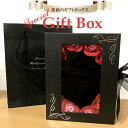 ギフトボックス ローズボックス ソープフラワー 薔薇 ラッピング 贈り物 アクセサリー プレゼント ギフト 包装 プレゼント