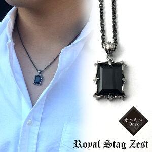 ネックレス アクセサリー メンズ ブランド シルバー925 Royal Stag Zest ロイヤルスタッグゼスト ブラック オニキス 【送料無料 / 刻印無料】