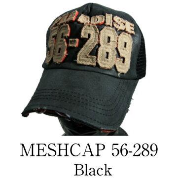 メッシュキャップ 56-289 スリムなスタイルのメッシュキャップ 深め 黒 ブラック 野球帽 男女兼用 サイズフリー メンズ レディース スポーツ アウトドア ゴルフ