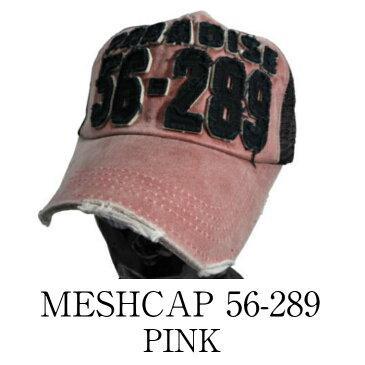 メッシュキャップ 56-289 スリムなスタイルのメッシュキャップ 深め ピンク PINK 野球帽 男女兼用 サイズフリー メンズ レディース スポーツ アウトドア ゴルフ