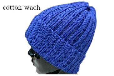 送料無料 コットン ニット ワッチ ビーニー ニット帽 キャップ サマーニット ブルー 通年 綿100 帽子 ファッションアイテム 室内用 メンズ レディース 男女兼用 ユニセックス フリーサイズ