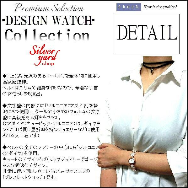 腕時計 レディース メンズ ブレスレット アナログ CZダイヤ(キュービック・ジルコニア) 高級感 ゴールド 花柄 フラワー 小さい 細い フォーマル 金色 新品
