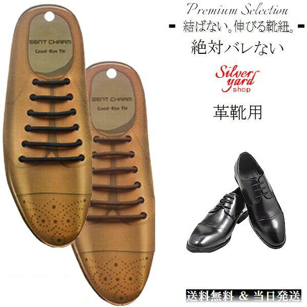 結ばない靴紐革靴伸びる靴紐シリコンゴム簡単脱着バレない細い冠婚葬祭シューレースほどけない靴紐両足分黒茶色新品YZ157