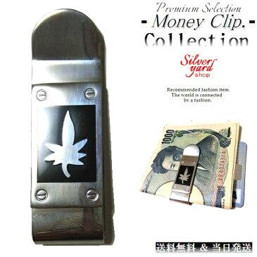 マネークリップ マリファナ 大麻 ヘンプ レゲエ 薄い 薄型 カードケース カードホルダー お札入れ 財布 ウォレット シルバー 銀 新品 送料無料