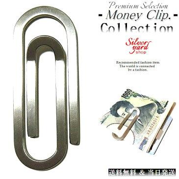 マネークリップ シンプル スマート 薄い 薄型 カードケース カードホルダー お札入れ 財布 ウォレット シルバー 銀 メンズ レディース ステンレス お洒落 新品 送料無料