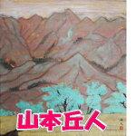 ポイント10倍セール【山本丘人】「山」日本画(絹本・岩彩)5号額装美術絵画巨匠【楽天・書画肆しみづ】風月風景戦後の日本画家で影響を受けない画家はいないとまで慕われた。