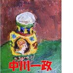 【中川一政】「マジョリカの壺」洋画(キャンバス・油彩)4号額装東美鑑定証
