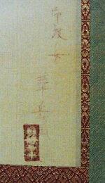 【村上華岳】「印度の女」日本画(絹本・朱墨)3号軸装【書画肆しみづ】