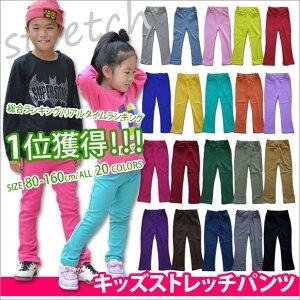 ■超目玉■690円×ポイント10倍■ストレッチパンツ レギパン 子供服 ズボン 男の子 女の子 キッ...