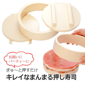 デコレーション すし型 花丸日本製 押し寿司 寿司ケーキ寿司型 寿司 パーティ ひな祭りひなまつり 誕生日 お祝い サーモンちらし寿司 おもてなし 下村企販
