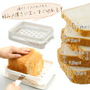 ホームベーカリー スライサー日本製 パンスライサー カット食パン 角食パン 焼きたてパン焼手作りパン パン 手ごねパン朝食 インスタ 映え サンドイッ