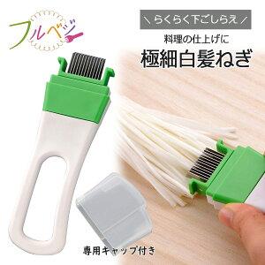 フルベジ 白髪ねぎ カッター日本製 葱 極細 トッピング 細切りネギ アイデア なべ ネギラーメン下村工業