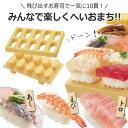 とびだせ! おすし日本製 寿司 すし お寿司ゲタ寿司 寿司型 すし型回転ずし お寿司屋さん パーティークッキングトイ 子供 キッズ誕生日 イベント お祝い