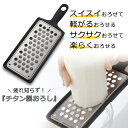 スゴ切れ チタン おろし日本製 おろしやすい 大根おろし薬味おろし みぞれ鍋 きのこお……