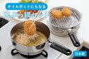 らく揚げ ダブルポット日本製 ステンレス シンプル 油こし活性炭 臭い吸着 臭いカット 揚げ物天ぷら コンパクト 下村企販 燕三条ツバメ JAPAN 国産