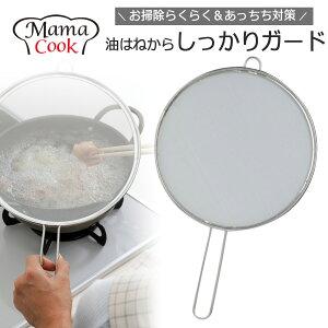 ママクック 油はねガード ネット日本製 ステンレス 揚げ物 天ぷら油ハネ 汚さない 顔ガード JAPAN18-8 下村企販