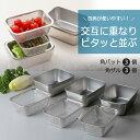 スタッキング ザル セットバット 3個付日本製 ステンレス 水切り 下ごしらえ深型 料理上手 TVショップ 便利時短 下村企販