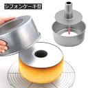 シフォン デコレーションケーキ 焼き型 20cm日本製 シフォンケーキ ケーキ型ケーキ作り お菓子作り 手作りケーキ手作りおやつ スイーツ ホームメイド誕生日 パーティー クリスマスケーキ下村企販 3
