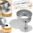 シフォン デコレーションケーキ 焼き型 20cm日本製 シフ...