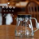 珈琲考具 割れにくい サーバー 700ml日本製 耐久性 ドリップサーバーコーヒーサーバー 割れない 軽いキャンプ アウトドア 軽量電子レンジ バリスタ カフェ下村企販 KOGU coffee国産 フタ付