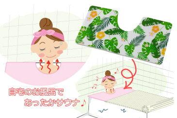 お風呂de サウナ浴槽 入浴 半身浴 ダイエット 美容保湿効果 美肌 しっとり 発汗健康 フロ おふろ 日本製アイデア あったか 冷え性