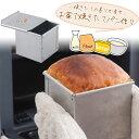 パン焼 フタ付 1斤日本製 パン型 型 製パン 高級パン食パン 角食パン キューブパン 手作り焼きたて パン 手ごねパン 朝食ホームベーカリー インスタ