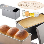 パン焼 フタ付 2斤日本製 パン型 型 製パン食パン 角食パン キューブパン 手作り焼きたて パン 手ごねパン 朝食ホームベーカリー インスタ 映えパン作り パン屋