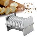 パン焼合せ ウェーブ 小日本製 パン型 型 製パン食パン ラウンドパン ラウンド 手作り焼きたて パン 手ごねパン 朝食ホームベーカリー インスタ 映え