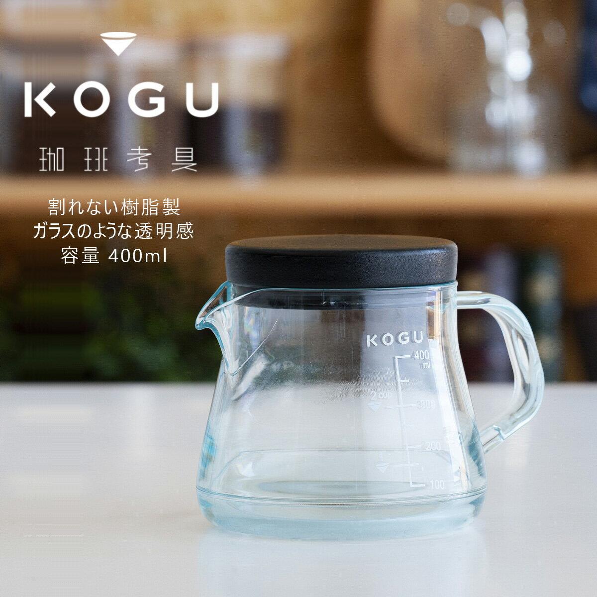 珈琲考具割れにくいサーバー400ml日本製耐久性ドリップサーバーコーヒーサーバー割れない軽いキャンプアウトドア軽量コーヒー電子レンジバリスタカフェ下村企販KOGUcoffee国産フタ付液だれしない