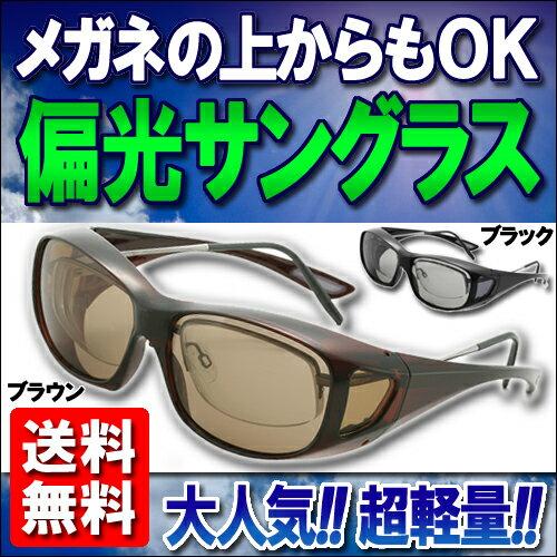 偏光サングラス オーバーグラス メガネの上から掛けられる PF-1B ポラフィット 敬老の日 プレゼン...