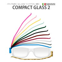 コンパクトグラス2