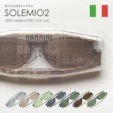 送料無料 NANNINI 折りたたみ式サングラス ソレミオ2