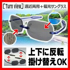 送料無料 ポイント10倍 上下反転して掛けられる 老眼鏡付き 偏光サングラス [ Turn View ターン...
