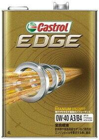 CastrolカストロールエンジンオイルEDGEエッジ0W-404缶【desirdevivre】