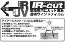 UVカット IRカット フィルム オリジナル 製 クリア リア SUBARU スバル フォレスター H19/12〜H24/11 SH5 B009-03E || 車種別 カット済み フィルム貼り 張替 3