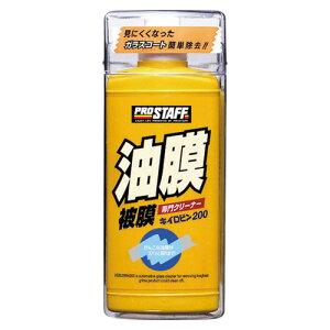PRO STAFF プロスタッフ製品 キイロビン 200 200g 【41】【simons store】