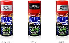 エンジン回りマフラー等の高温箇所に塗装する耐熱性のシリコン樹脂塗料!!SOFT99 ソフト99 製...