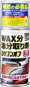 「脱脂・洗浄」に絶大な効果を発揮する補修の必需品!!SOFT99 ソフト99 製品 シリコンオフ チビ...