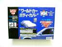 送料無料 unicar ユニカー工業 ワールドカー タフター ボディーカバー WX (全長5.02〜5.30m)(BV-110) - 9,522 円