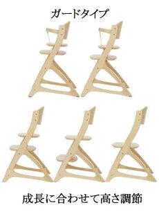 ワンランク上のベビーチェアーmateガードタイプナチュラル色高さ調整グローイングチェア木製イスいす椅子子供用ダイニングチェアキッズ高級品