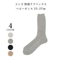 三ツ星靴下メンズ無地リブソックス25~27cmホワイトグレーチャコールベージュヘビーオンス日本製靴下誕生日プレゼントギフト秋冬レッグウェアmitu-002