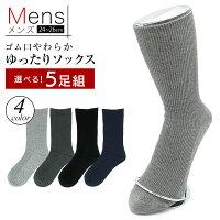 日本製メンズゆったり靴下5足組24〜26cm第一画像
