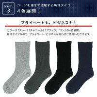 日本製メンズゆったり靴下5足組24〜26cm第五画像