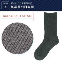 日本製メンズゆったり靴下5足組24〜26cm第十一画像