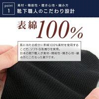 【日本製】こだわり設計メンズゴムなし靴下5足組24〜26cm第三画像