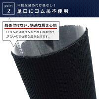 【日本製】こだわり設計メンズゴムなし靴下5足組24〜26cm第四画像