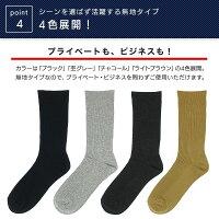 【日本製】こだわり設計メンズゴムなし靴下5足組24〜26cm第六画像