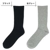 【日本製】こだわり設計メンズゴムなし靴下5足組24〜26cm第七画像
